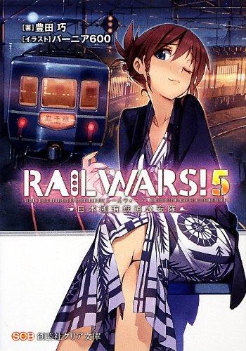 RAIL WARS!〈5〉日本國有鉄道公安隊 (創芸社クリア文庫)