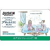 ダスキンギフトカード | エアコンクリーニング | 全国 | ギフト | ダスキン (1台)