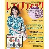 2018年4月号 和柄プリントのカットクロス・実物大の型紙1枚