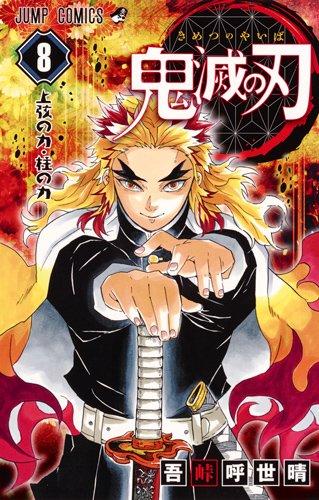 鬼滅の刃 8 (ジャンプコミックス)