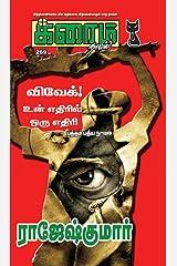 Vivek, Un Ethiril Oru Ethiri...! (Tamil Edition) Kindle Edition