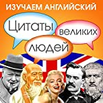 Learn English with Quotes from Great People [Russian Edition] |  New Internet Technologies
