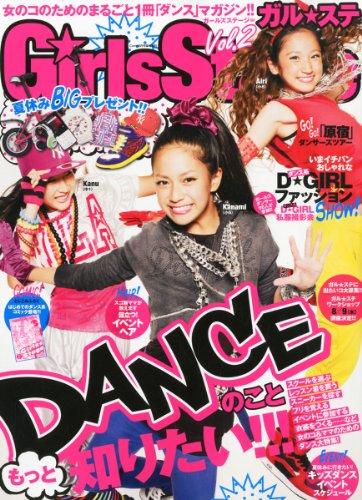Girls Stage 2012年Vol.2 大きい表紙画像