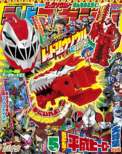 テレビマガジン 2019年5月号 画像