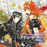 YASASHII RYUU NO KOROSIKATA GAIDEN 2(2CD)