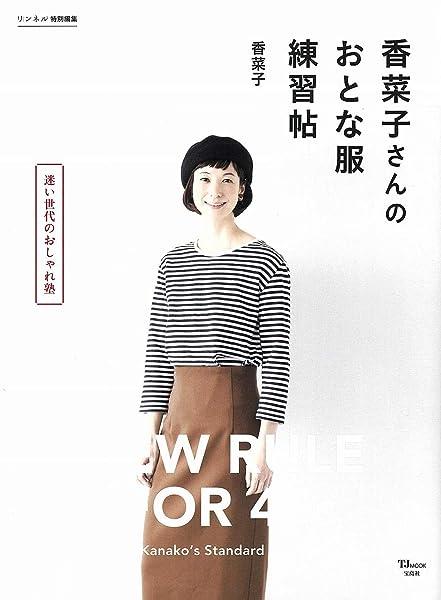 リンネル特別編集 香菜子さんのおとな服練習帖 (TJMOOK)