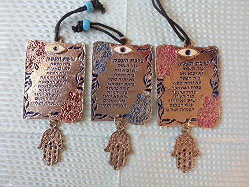 Business Blessing From Jerusalem in Hebrew