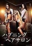ハプニング・ヘアサロン [DVD]