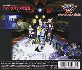 Friendship (Digimon Adventure Ending)