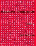 Intermediate Chinese Reader, John DeFrancis, 0300000650