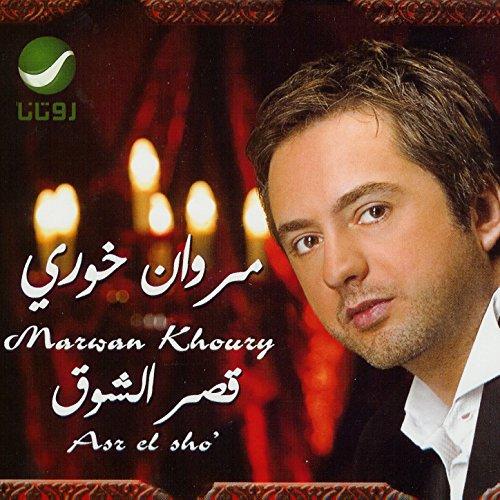 mp3 marwan khoury