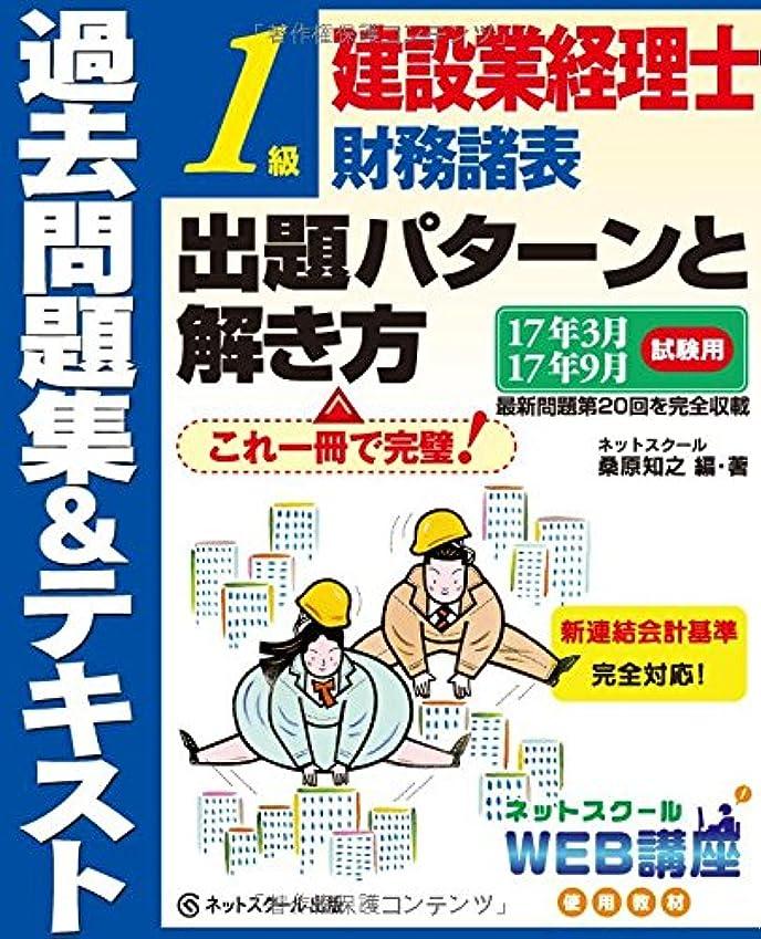 記念剪断プレミア合格トレーニング 建設業経理士2級 (よくわかる簿記シリーズ)
