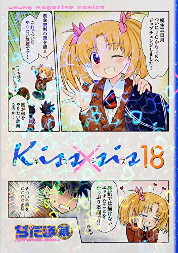 Kiss×sis(18) (KCデラックス ヤングマガジン)