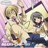 CLANNAD ラジオCD 渚と早苗のおまえにレインボー Vol.3