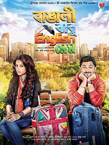 Mem Light - Bangali Babu English Mem