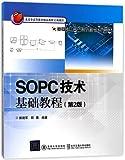 SOPC技术基础教程(第2版)