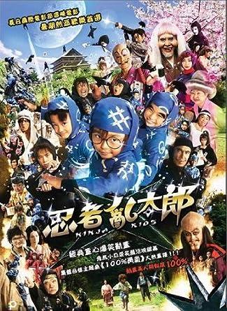 Amazon.com: Ninja Kids DVD (Region 3 /*Non USA Region ...