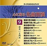 Karaoke - Kokoro Ni Nokoru Meikyoku Hyakusen Deai To Wakare [Japan DVD] TEBK-5109