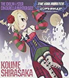 Koume Shirasaka (CV: Chiyo Ousaki) - The Idolm@Ster (The Idolmaster) Cinderella Master 022 Shirasaka Koume [Japan CD] COCC-16779 by KOUME SHIRASAKA (CV:CHIYO OOSAKI) (2013-11-13)