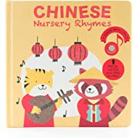 Cali's Books Chinese Nursery Rhymes (1st Edition) Mandarin Sound Book for Children with Pinyin and English. Best…