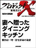 「妻へ贈ったダイニングキッチン」~勝負は一坪・住宅革命の秘密 ―執念の逆転劇 プロジェクトX~挑戦者たち~