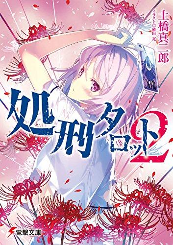 処刑タロット2 (電撃文庫)