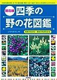 花色で引ける・見分け方がわかる (開花順) 四季の野の花図鑑