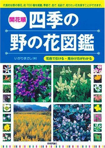 Download Kaikajun shiki no no no hana zukan : Hanairo de hikeru miwakekata ga wakaru ebook