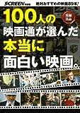 100人の映画通が選んだ本当に面白い映画。―絶対おすすめの映画89本! 発掘良品 (スクリーン特編版)