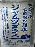 大自然モンゴルの岩塩ジャムツダウス 5kg 粉末タイプ