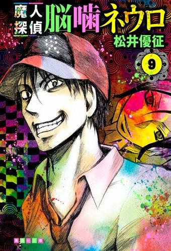 魔人探偵脳噛ネウロ 9 (集英社文庫 ま 24-9)