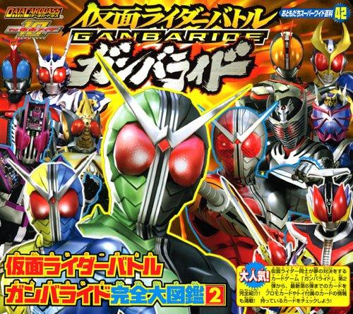 Kamen Rider Battle Ganbaride full Encyclopedia (2) (friends Super Wide Encyclopedia 42) (2009) ISBN: 4063503429 [Japanese Import]