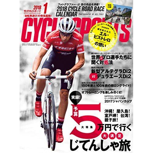サイクルスポーツ 2018年1月号 画像