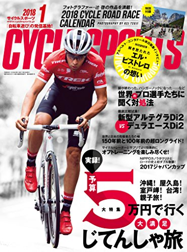 CYCLE SPORTS 2018年1月号 画像 A