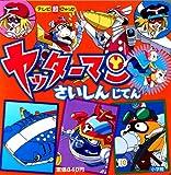 Yatterman latest runner (TV super Encyclopedia) (2009) ISBN: 4097510355 [Japanese Import]