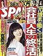SPA!(スパ!) 2019年 3/26 号 [雑誌]