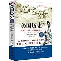 美国学生权威历史教材:美国历史(英汉对照)(经典珍藏版)(学生版)