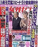 週刊女性セブン 2018年 11/15 号 [雑誌]