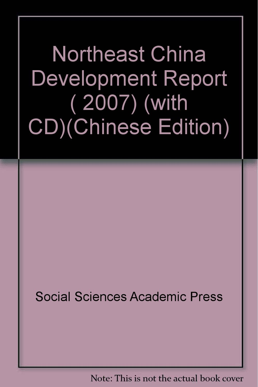 Northeast China Development Report ( 2007) (with CD)(Chinese Edition) pdf epub