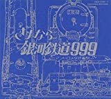 Eternal Edition File 3 & 4 by Galaxy Express 999 (2001-06-21)