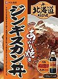 ベル食品 北海道どんぶり屋 ジンギスカン丼120g