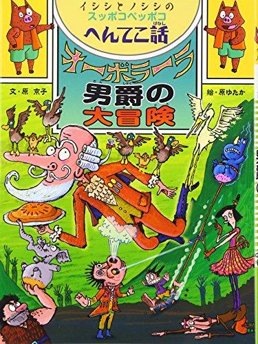 オーボラーラ男爵の大冒険―イシシとノシシのスッポコペッポコへんてこ話 (ポプラ物語館)