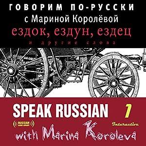 Speak Russian with Marina Koroleva Vol. 1 Speech