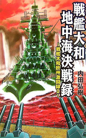 Battleship Yamato Mediterranean Battle Book - Battleship Yamato European fierce fight record <2> (GINGA-NOVELS) (2007) ISBN: 4877770895 [Japanese Import]