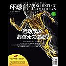 《环球科学》2017年3月号