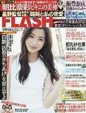 FLASH(フラッシュ) 2018年 1/30 号 [雑誌]