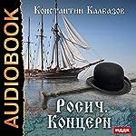 Rosich I. Concern [Russian Edition] | Konstantin Kalbazov