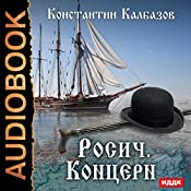 Rosich I. Concern [Russian Edition]   Konstantin Kalbazov