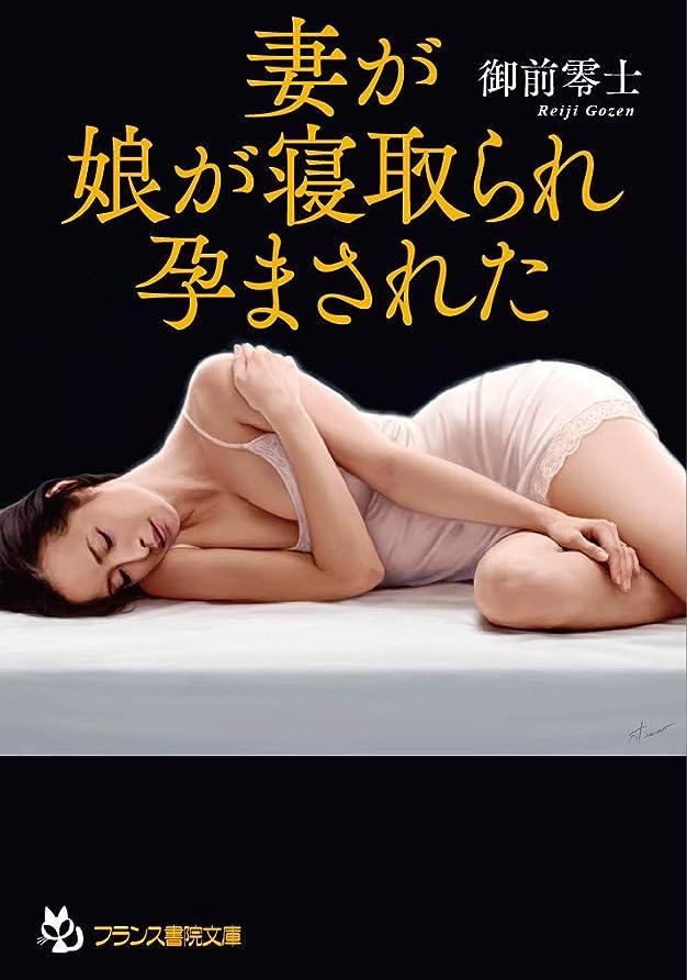 相談する攻撃行進闘う正義のヒロイン【完全敗北】 (フランス書院文庫X)