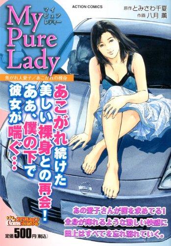 My Pure Lady 焦がれ人愛子/あこがれの裸身 (アクションコミックス(COINSアクションオリジナル))